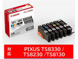 【純正】BCI-381s+380s/6MP インクタンク BCI-381s(BK/C/M/Y/GY)+BCI-380s マルチパック