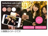 ライト付自撮り棒 SelfieStick with Light(ゴールド)SELFIESTICKLEDGL
