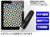 WIFI接続 ワイヤレスデジタル顕微鏡 3RWM401WIFI【最高倍率200倍】