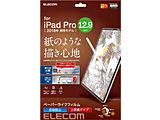 iPad Pro 12.9インチ 2018年モデル 保護フィルム ペーパーライク 反射防止 TB-A18LFLAPL