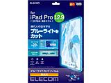 iPad Pro 12.9インチ 2018年モデル 保護フィルム ブルーライトカット 高光沢 TB-A18LFLBLGN