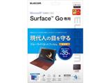 Surface GO 保護フィルム ブルーライトカット 高光沢 TB-MSG18FLBLGN