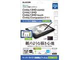 Wacom Cintiq 13HD 保護フィルム ペーパーライク ケント紙タイプ TB-WC13FLAPLL