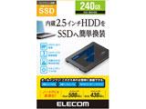 ESD-IB0240G 2.5インチ Serial ATA接続内蔵SSD[SATA3.0/240GB]