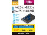 ESD-IB0960G 2.5インチ Serial ATA接続内蔵SSD[SATA3.0/960GB]