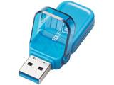 MF-FCU3064GBU USBメモリー USB3.1(Gen1)対応 フリップキャップ式 [64GB/ブルー]