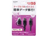 Type-C変換アダプタ付きリンクケーブル(USB3.0) UC-TV6BK
