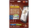 iPad 10.2/保護フィルム/ペーパーライク/反射防止/ケント紙タイプ