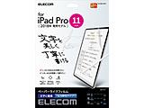 iPad Pro 11インチ用 フィルム/ペーパーライク/反射防止/文字用/しっかりタイプ TB-A18MFLAPNH