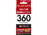 詰め替えインク [キヤノン BC-360・BC-360XL] ブラック(8・4回分) THC-360BK8
