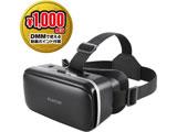 ELECOM(エレコム) VRゴーグル DMM_VR動画スターターセット 1000円相当ポイント付与シリアル付   VRG-D02PBK