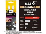 0.8m[USB-C ⇔ USB-C]4ケーブル 充電・転送 USB PD対応 100W  ホワイト USB4-CC5P08WH