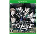 PSYCHO-PASS サイコパス 選択なき幸福 通常版 【Xbox Oneゲームソフト】