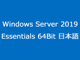 〔DVD〕Windows Server 2019 Essentials 64Bit 日本語