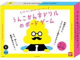 うんこ漢字ドリルボードゲーム