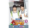 下野紘のおもてなシーモ!09