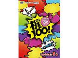 【DVD】梶100!〜梶裕貴がやりたい100のこと〜 セレクション 1巻[MOVC-0241][DVD] 製品画像