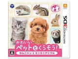 【在庫限り】 かわいいペットとくらそう!わんニャン&ミニミニアニマル 【3DSゲームソフト】