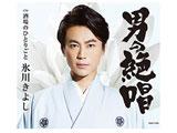 氷川きよし/男の絶唱 Dタイプ 【CD】