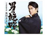 氷川きよし/男の絶唱 Eタイプ 【CD】