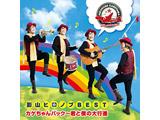影山ヒロノブ / 40周年記念ベストアルバム「影山ヒロノブBEST(仮)」 CD
