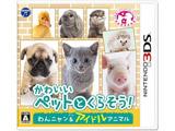 【在庫限り】 かわいいペットとくらそう! わんニャン&アイドルアニマル 【3DSゲームソフト】