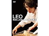 LEO / 玲央 LIVE / 二十歳の邂逅 DVD
