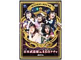 まねきケチャ / 日本武道館 de まねきケチャ DVD