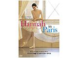 オニール八菜&アンドレイ・クレム パリ・オペラ座バレエのマスタークラス DVD