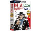 〔Win版〕 特打式 Excel&Word攻略パック Office2016対応版