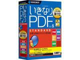 〔Win版〕 いきなりPDF Ver.5 STANDARD [Windows用]
