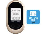 〔通訳デバイス:Wi-Fi or SIMカード〕 POCKETALK W グローバル通信(2年)付き W1PGG ゴールド