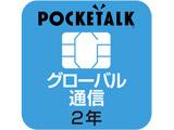 POCKETALK 共通専用グローバルSIM(2年) W1P-GSIM