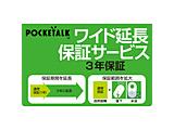 POCKETALK(ポケトーク)・ワイド延長保証サービス (通常版)