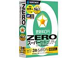 ZERO スーパーセキュリティ 3台用    [Win・Mac・Android・iOS用]