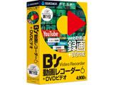 B's 動画レコーダー 6+DVDビデオ [Windows用]