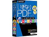 いきなりPDF Ver.7 COMPLETE    [Windows用]