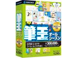 ソースネクスト 筆王Ver.25 オールシーズン    [Windows用]