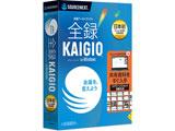全録KAIGIO    [Windows用]