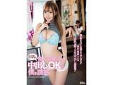 黒川サリナ / 彼女のお姉さんは巨乳と中出しOKで僕を誘惑 DVD