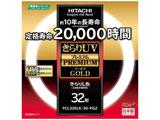 丸形蛍光ランプ 「きらりUV プレミアムゴールド」(32形/電球色) FCL32ELK30PG2
