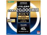 丸形蛍光ランプ 「きらりUV プレミアムゴールド」(40形/昼光色) FCL40EDK38PG2