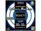 丸形蛍光ランプ 「きらりUV」(30形+32形/昼光色/2本入) FCL3032EDKFV2P