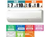RAS-X25J-W エアコン 白くまくん プレミアムXシリーズ [おもに8畳用 /100V] 【買い替え10000pt】