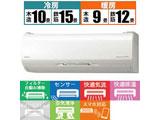 RAS-X36J-W エアコン 白くまくん プレミアムXシリーズ [おもに12畳用 /100V] 【買い替え10000pt】