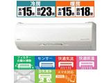 RAS-X56J2-W エアコン 白くまくん プレミアムXシリーズ [おもに18畳用 /200V] 【買い替え10000pt】