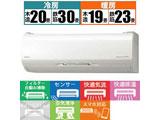 RAS-X71J2-W エアコン 白くまくん プレミアムXシリーズ [おもに23畳用 /200V] 【買い替え10000pt】
