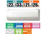 RAS-X80J2-W エアコン 白くまくん プレミアムXシリーズ [おもに26畳用 /200V] 【買い替え10000pt】