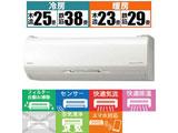 RAS-X90J2-W エアコン 白くまくん プレミアムXシリーズ [おもに29畳用 /200V] 【買い替え10000pt】
