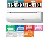 RAS-WBK56J2-W エアコン 2019年 白くまくん WBKシリーズ スターホワイト [おもに18畳用 /200V] 【ビックカメラグループオリジナル】 【買い替え5400pt】